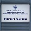 Отделения полиции в Измалково