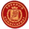 Военкоматы, комиссариаты в Измалково